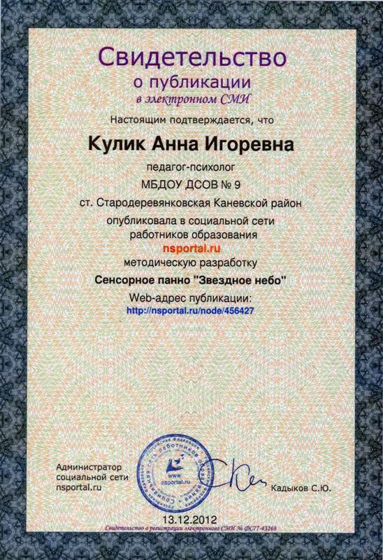 1-сертификаты-002