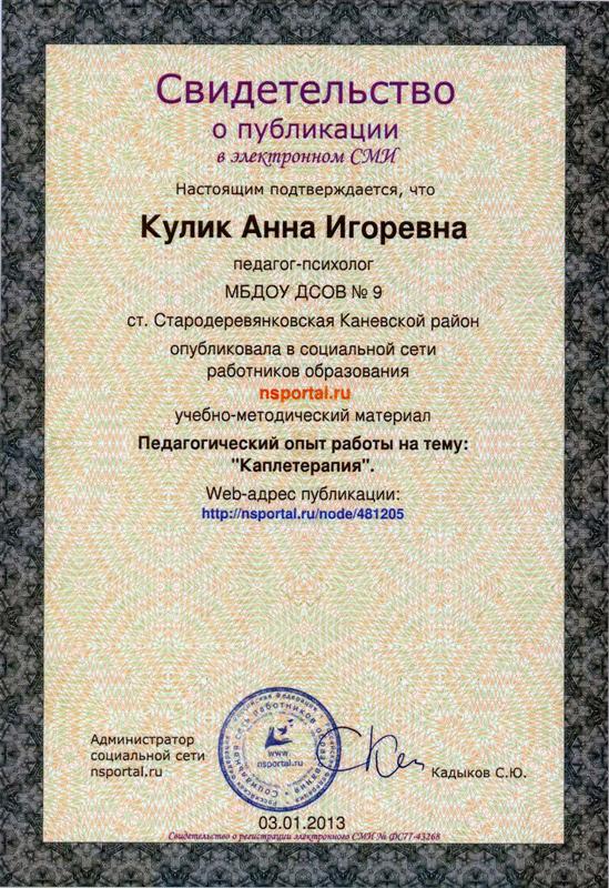 1-сертификаты-003
