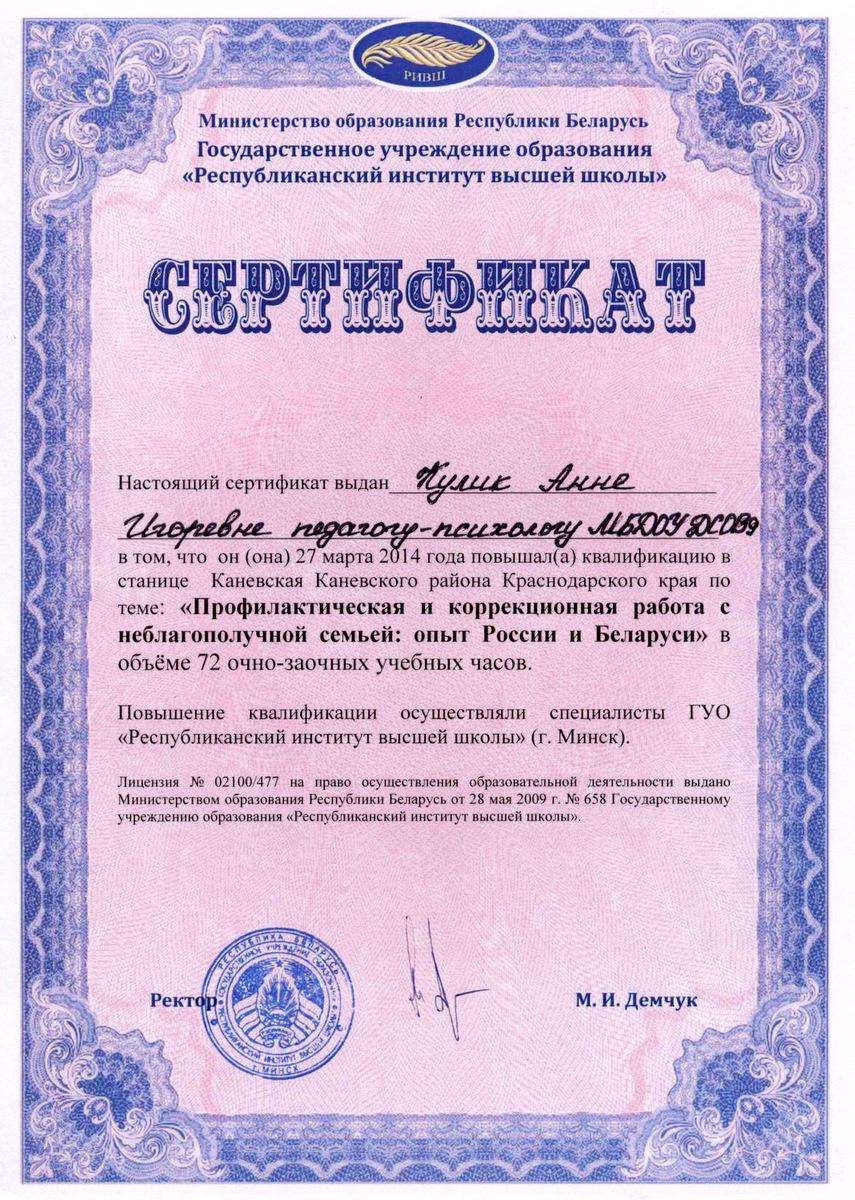 сертификат Белорусь