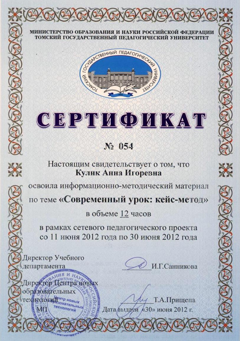 сертификат кейс-метод