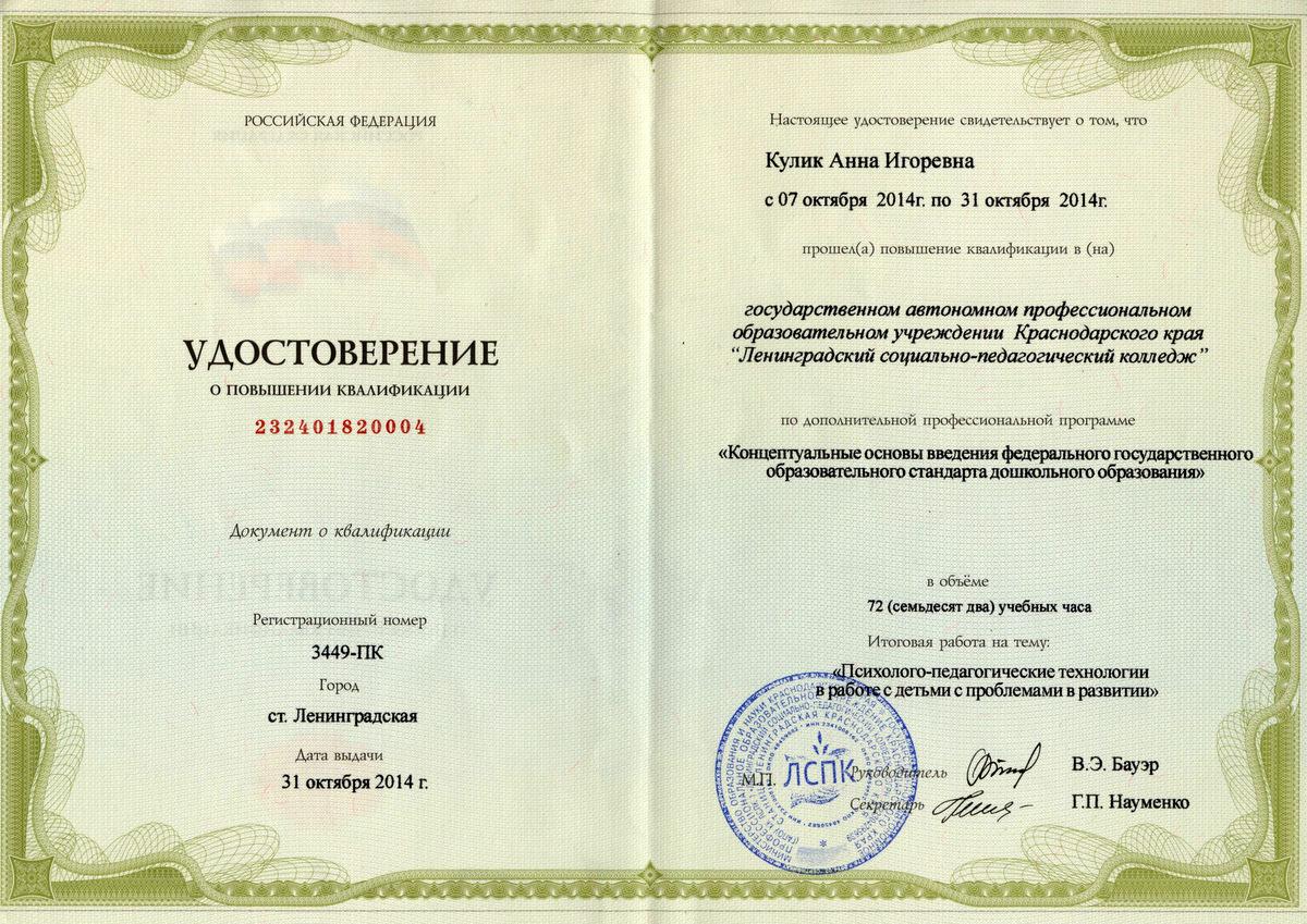 удостоверение о квалификации 2