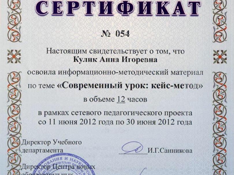 Сертификат. Кейс-метод