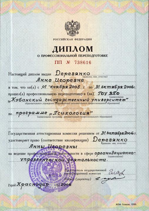диплом-001