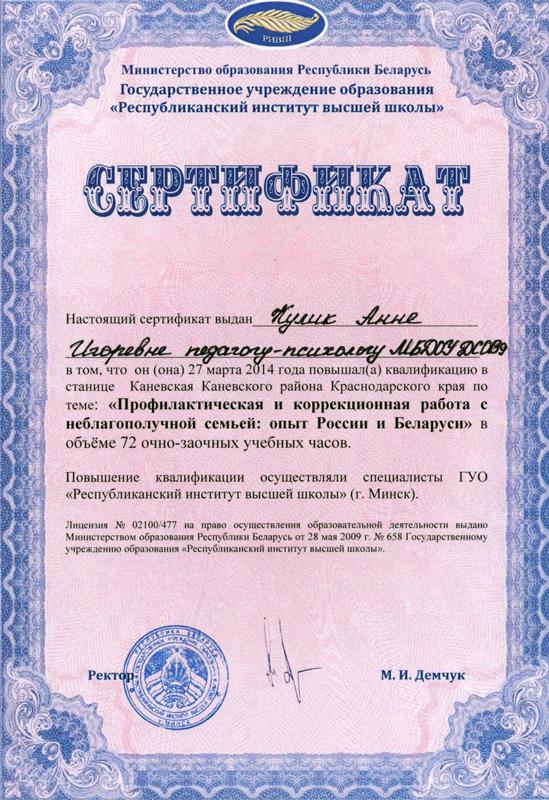 1-сертификаты-006