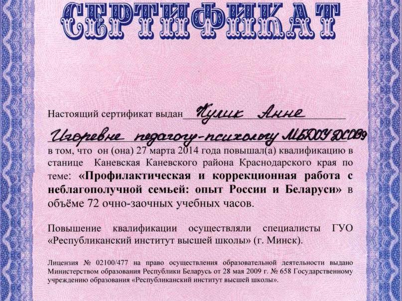 Сертификат. Белорусь