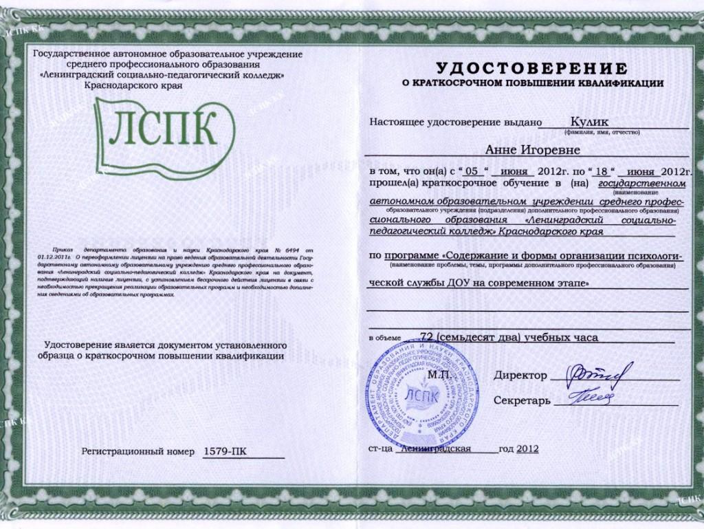 Удостоверение о повышении квалификации (1)