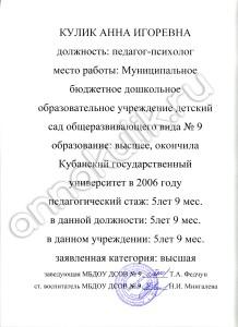 Титульный лист аттестационного портфолио